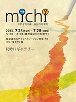 michi~それぞれの道・未知の可能性