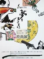 京都新聞・連載小説「夢をまことに」挿絵・原画展