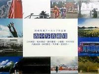 洛中写真組展7~岡崎写真アーカイブ作品展