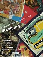 五カ国の芸術大学学生によるイラストレーション展 NONSENSE