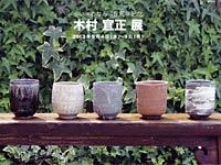 うつわ屋めなみ15周年記念木村宜正展