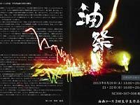 京都造形芸術大学油画コース3回生学生作品展「油祭」