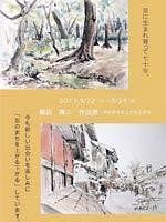 藤田輝二作品展~京のまちを上がる下がる