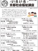 第7回いきいき京都社会福祉講座
