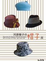 河原雅子の帽子展