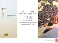 梅原龍×縄トモコ2人展~僕と私の旅の話