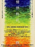 KPAメイキング・ワークショップ2014~情熱特区。