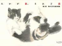 第3回稲木文男墨彩画展~たかが猫、されど猫