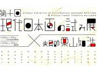第10回現代日本画の試み展×表具師栗山知浩