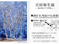吉田和生展~糺の森シリーズ作品