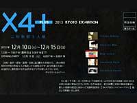 X4+PLUS二科新鋭5人展