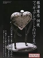 藤澤憲彦個展~フィギュアとアートのはざまで…