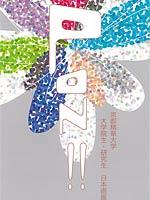 PON!~京都精華大学大学院・研究生日本画展