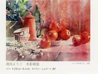 淺田ようこ~水彩画展