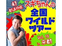 47都道府県スギちゃんの全国ワイルドツアーVOL.16 in京都