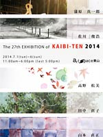 The 27th EXHIBITION of KAIBI-TEN 2014