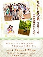 スタジオクレアーレ「たからもの展」2014