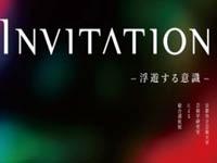 INVITATION~浮遊する意識