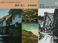 隅野尚人木版画作品展