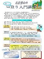 右京労山の山登り入門講座