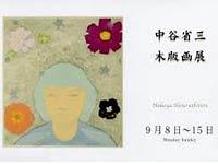 中谷省三木版画展