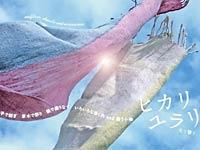 飯島たま個展ヒカリユラリ光リ響リ