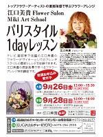 江口美貴 Flower SalonMiki Art School  パリスタイル1dayレッスン