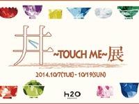 丼touchme展