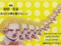 原田佳苗個展「あなたの側を離れない。」