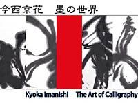 今西京花 墨の世界