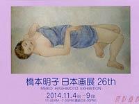 橋本明子日本画展26th