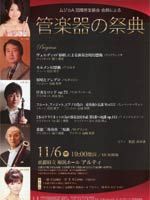第28回京都芸術祭音楽部門~管楽器の祭典