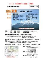 気象予報士と学ぶ「山の気象」公開講座