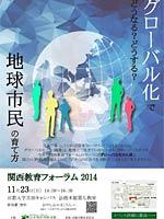 関西教育フォーラム2014