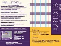 同志社大学アート・オークション STORY vol.5