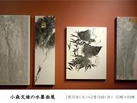 小森文雄の水墨画展