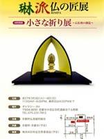 小さな祈り展~京仏壇の創造
