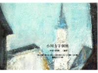 小川方子個展油彩画~中世への旅