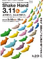 Shake Hand 3.11