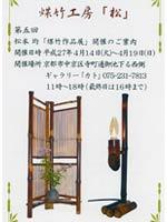 第5回煤竹工房「松」展