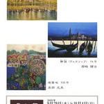 画廊・ギャラリー