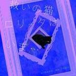劇団ケッペキ新人公演『救いの猫ロリータはいま…』