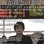 京都ロマンポップさかあがりハリケーンvol.5『ミミズ50匹』
