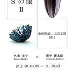 Sの眼II~金沢卯辰山工芸工房2012
