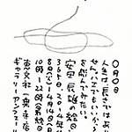 安田辰雄の絵日記365日