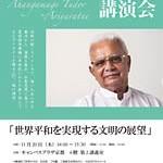 アリヤラトネ博士講演会「世界平和を実現する文明の展望」
