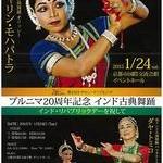 プルニマ20周年記念インド古典舞踊