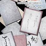 菅野今竹生竹紙作品展「百人一首への誘い」