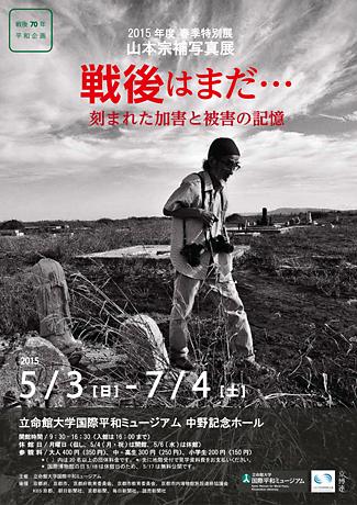 山本宗補写真展「戦後はまだ…刻まれた加害と被害の記憶」