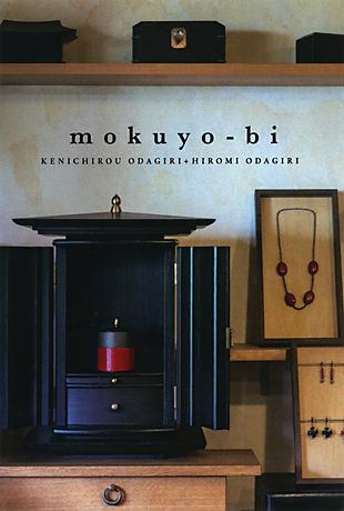 mokuyo-bi~小田切健一郎/小田切裕美